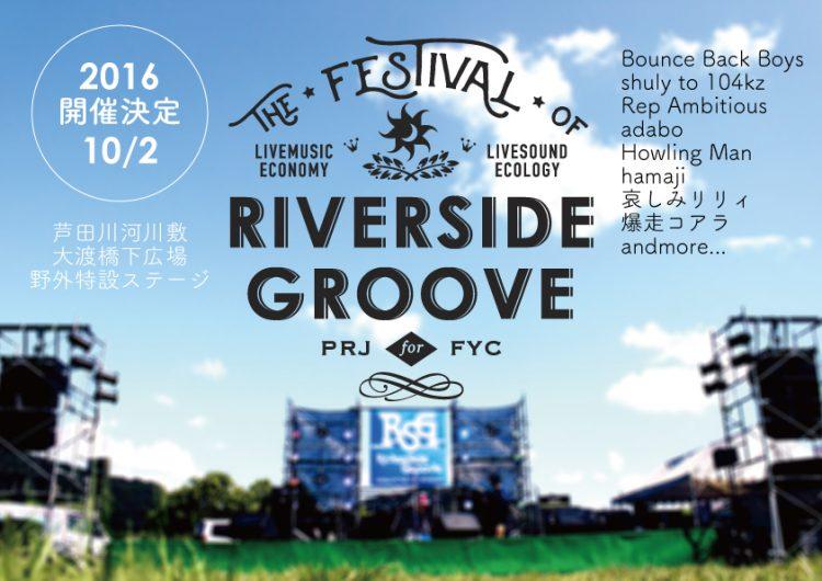 RIVERSIDE GROOVE'16